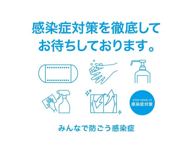 ◇感染症対策◇
