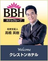 俳優・高橋英樹さんがクレストンホテル(BBHホテルグループ)の名誉支配人に就任しました!