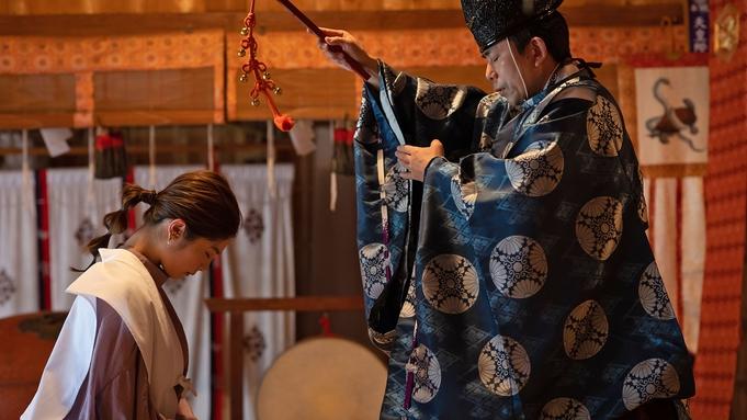 【小田温泉100周年記念】慈愛と美の女神トヨタマヒメにあやかる小田神社昇殿参拝プラン