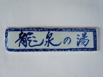 龍泉の湯 陶板