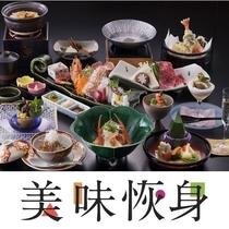 美味恢身(びみかいしん)<夕食>