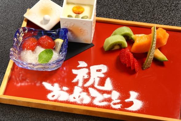 【部屋食】期間限定!大切な記念日に♪朝、夕食共にお部屋食・記念日会席プラン
