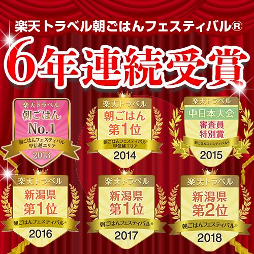 【朝ごはんフェスティバル6年連続受賞】
