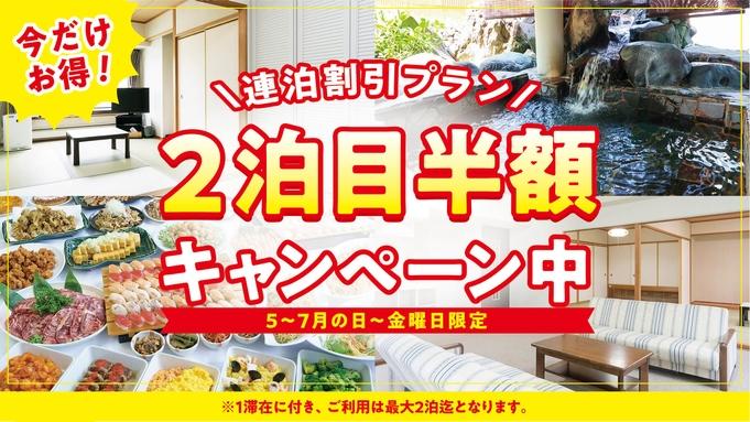 【★2泊目半額★連割プラン】新潟県産食材満載!選べるバイキングorお部屋deビュッフェ(お部屋食)