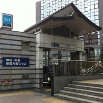 ☆丸の内線・新大塚駅☆ホテルから丸の内線・新大塚駅まで徒歩12分。