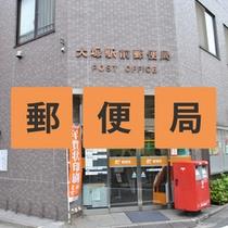 ☆郵便局☆ホテルから徒歩2分で郵便局。