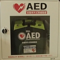 ☆AED☆(本館1階フロント前設置)