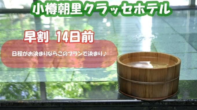 【早割14】14日前→5%引き!小樽観光がメインの方にお勧めの朝食付プラン ※6日前より返金不可