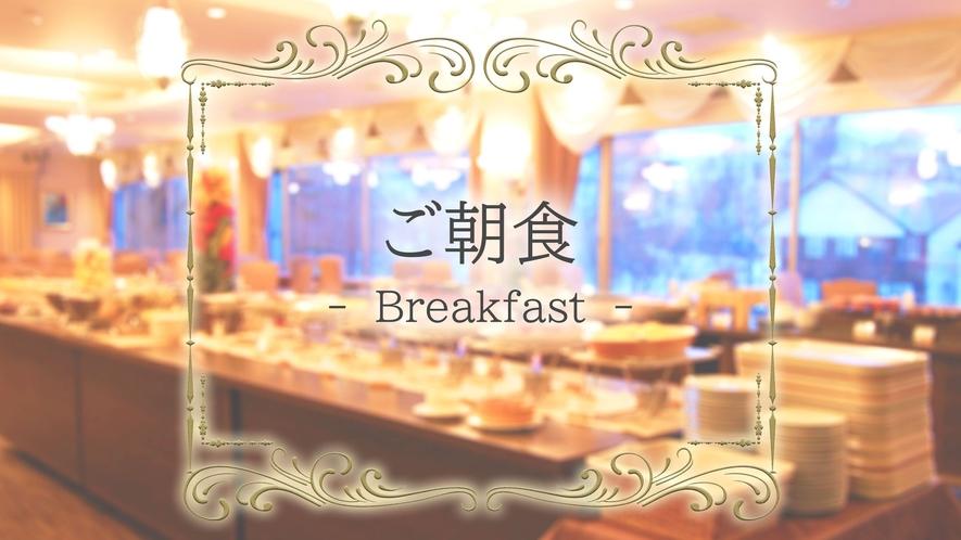朝食(カテゴリー)