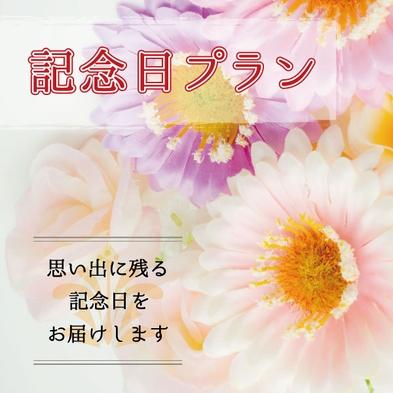 【記念日】壱岐を味わう荒波会席♪特典付です☆