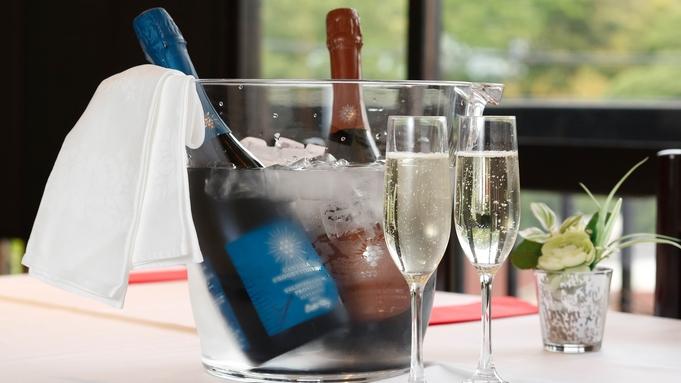 ◆大切な人との【記念日】に…アニバーサリープラン◆ スパークリングワイン一杯サービス♪