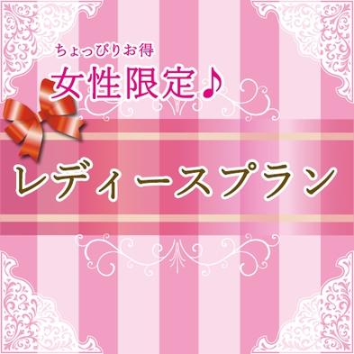 【女性限定!】レディースプラン♪駅1分★コンビニ1分★早い者勝ち!!
