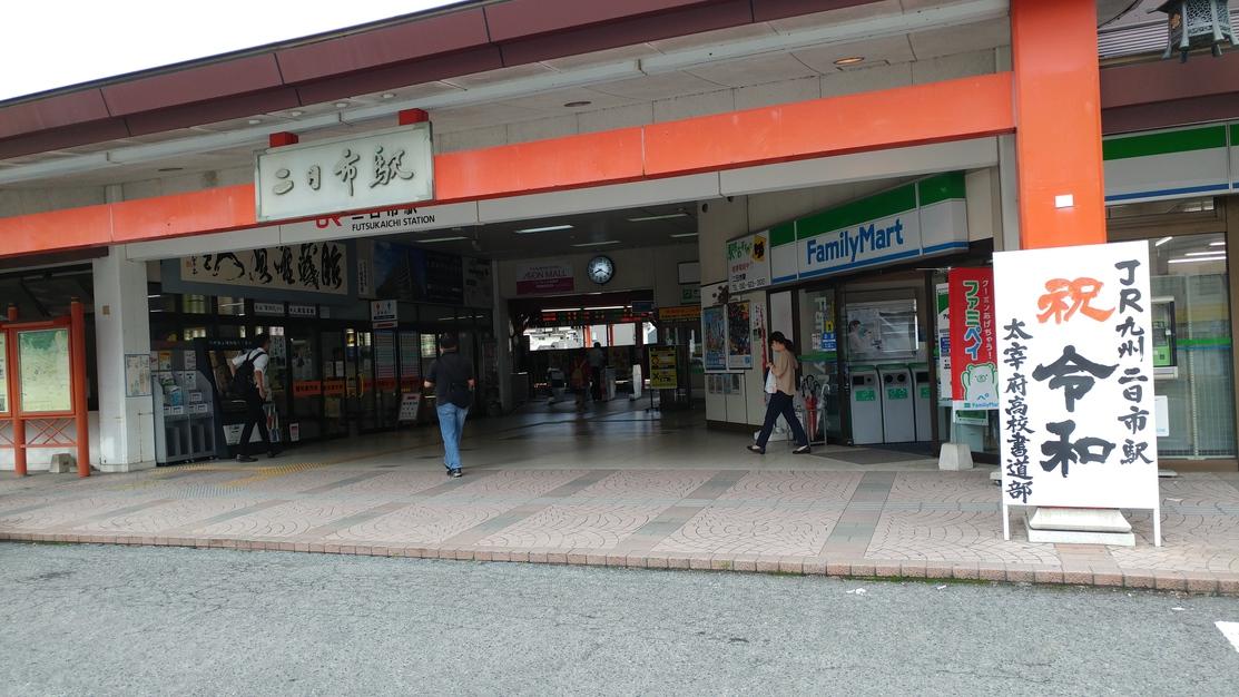 JR二日市駅より約100m!                 注意!西側に出口はございません。