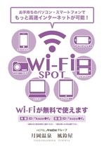 全館Wi-Fi対応になりました!