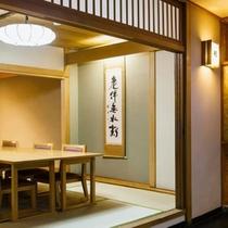 【和食 すいげつ】仲間や家族とゆっくりお過ごしいただける個室もございます。