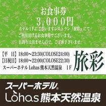 旅彩食事券3000円プラン♪