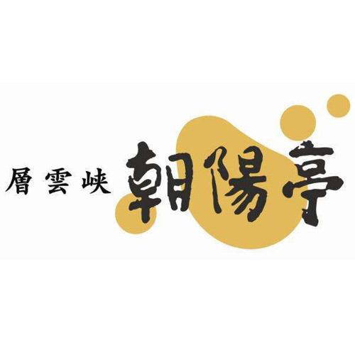 【バイキング 花吹雪】(2019年12月〜)
