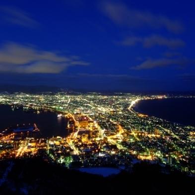 【札幌〜函館往復バスプラン】<朝食のみ>ご夕食は観光地で函館名物を