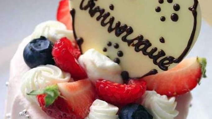 【楽天トラベルセール】アニバーサリー♪大切な人とオーベルジュで過ごす★演出ケーキ付ディナー&朝食付