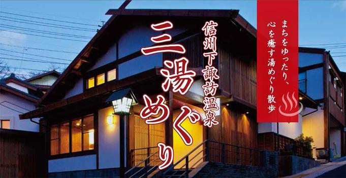 【2泊限定】しもすわ町中湯治・地酒試飲付き!!朝食付きプラン(夕食なし・朝食付き)