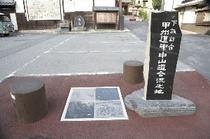 中仙道・甲州街道