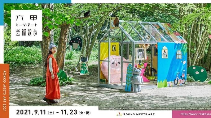 【自然×アートに浸る】『六甲ミーツ・アート芸術散歩2021』鑑賞パスポート付きプラン<朝食付き>