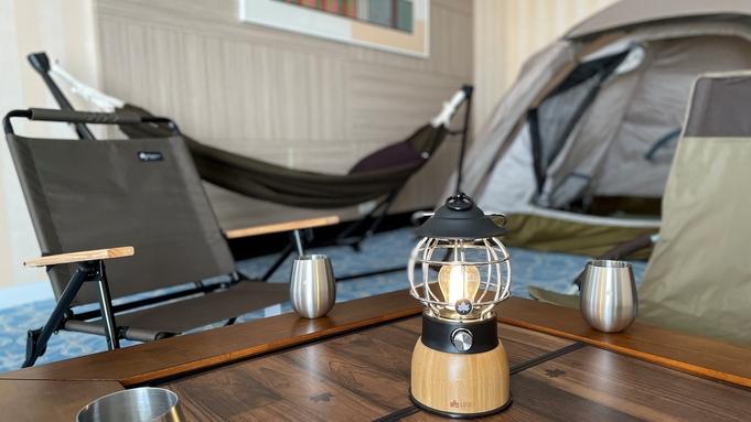 【部屋キャンプステイプラン】ホテルdeグランピング体験<朝食付>
