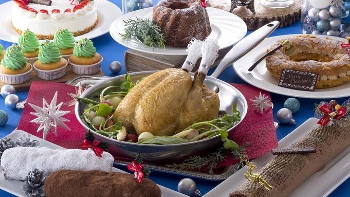 【Xmas2021】お子様割引&プレゼント付!クリスマスブッフェ付ファミリープラン<夕朝食付>