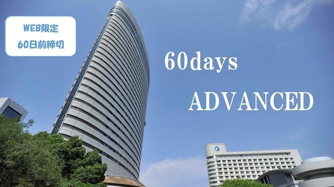 【WEB限定 60日前締切/さき楽】 60days ADVANCED <素泊まり>