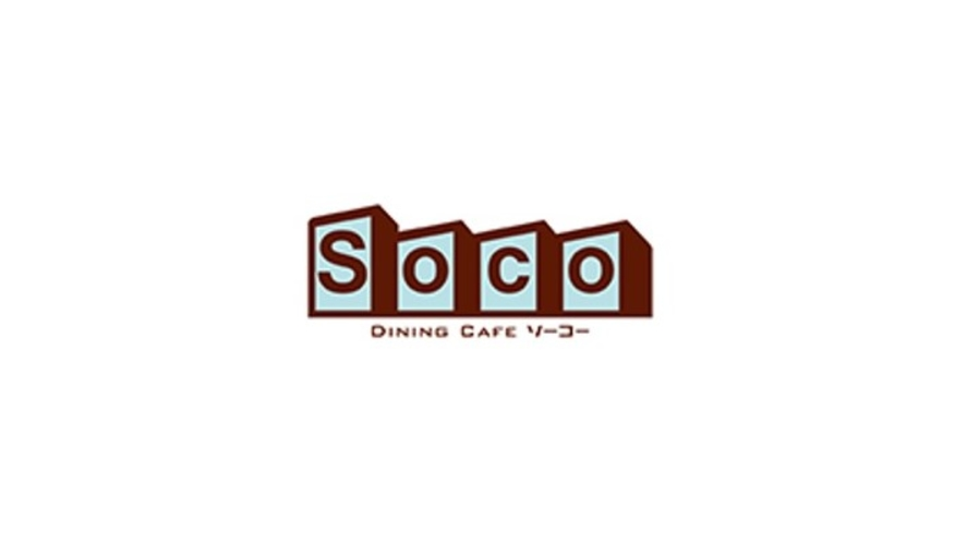 本館2階 ダイニングカフェ「SOCO」