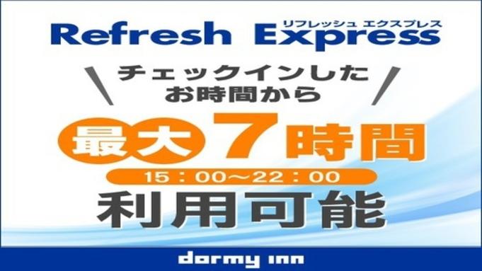 【デイユース】15時〜22時まで最大7時間 Refresh★Express
