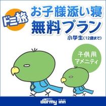 ◆【宿泊プラン】1室サービス&添い寝無料♪【ドミ☆ファミリープラン】