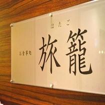 ◆【レストラン会場】2階レストラン会場『旅籠(はたご)』