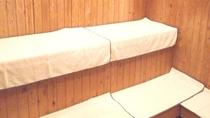 ◆大浴場 サウナ◆※男女各設置