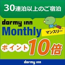 ◆【宿泊プラン】長期滞在でポイント大量GET♪ ポイント10倍マンスリープラン♪