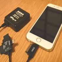 ◆【客室設備】全客室に各機種対応の携帯電話充電器をご用意しております。