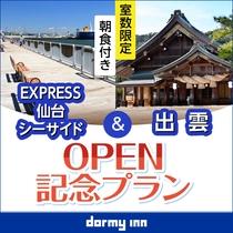 ◆【宿泊プラン】ドーミーイン出雲&ドーミーインEXPRESS仙台シーサイドOPEN記念プラン 朝食付