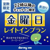 ◆【宿泊プラン】金曜日限定&チェックインは22:00から。『金曜日レイトインプラン♪≪素泊り≫』