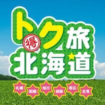 ◆『トク旅北海道』クーポンブック付きプラン♪ ~宿泊可能期間2017年6月1日から8月31日まで~