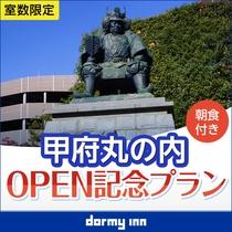 ◆【宿泊プラン】ドーミーイン甲府丸の内OPEN記念プラン 朝食付