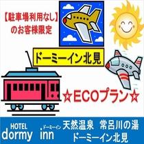 ◆【宿泊プラン】駐車場利用無しの方限定!ECOプラン♪ ~14時IN - 12時可能♪~