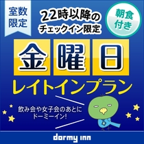 ◆【宿泊プラン】金曜日限定&チェックインは22:00から。『金曜日レイトインプラン♪≪朝食付≫』