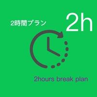 2時間利用プラン ☆ 24時間チェックインOK!! ☆ デイユース・タイムシェア・日帰り・休憩