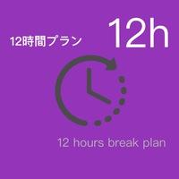 12時間利用プラン ☆ 24時間チェックインOK!! ☆ デイユース・タイムシェア・日帰り・休憩