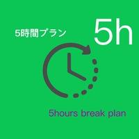 5時間利用プラン ☆ 24時間チェックインOK!! ☆ デイユース・タイムシェア・日帰り・休憩