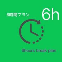 6時間利用プラン ☆ 24時間チェックインOK!! ☆ デイユース・タイムシェア・日帰り・休憩