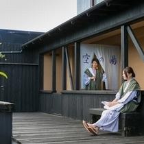 「空の湯」休憩所