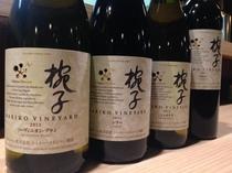 椀子ヴィンヤードワイン