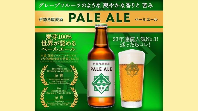 【期間限定ポイント10倍&世界一ビール付】伊勢えび・あわび・特選和牛からメインが選べる!