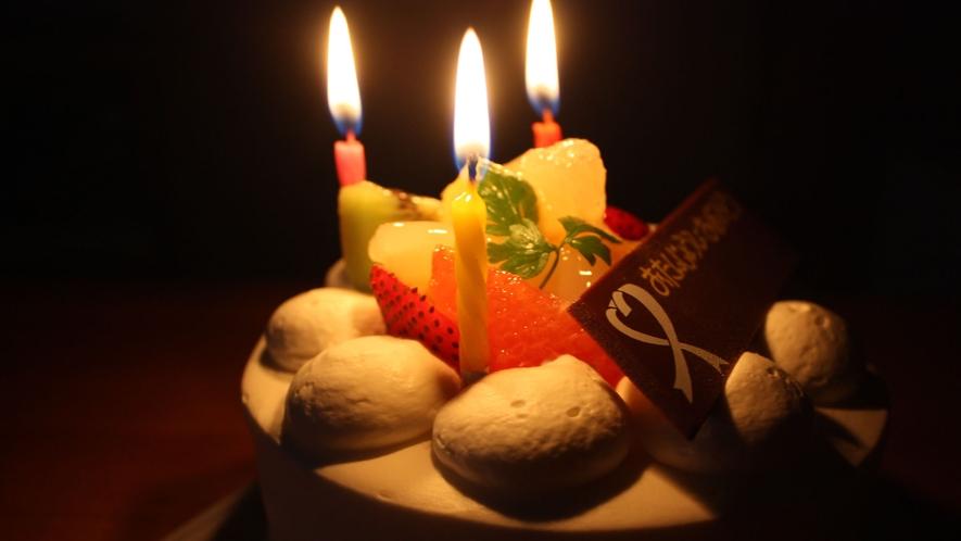 記念日やお祝いにオプションでケーキをご用意することもできます(写真は4号サイズ2,700円)